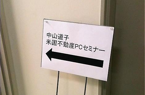 11月10日土曜日午後 東京新橋でパソコンセミナー
