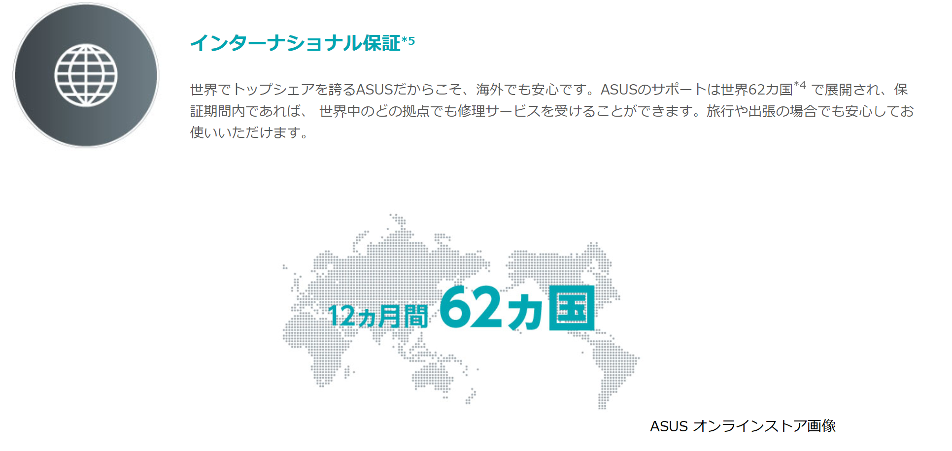 ASUS JAPAN と2週間のバトル 国際保証制度のカラクリにご注意!