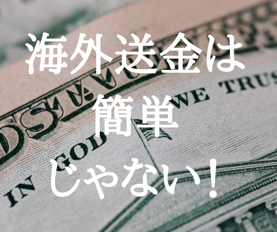 自分の海外口座に振り込めない! 日本の銀行関係の規制は強化されるばかり