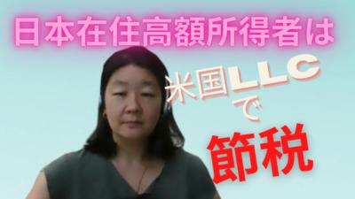 日本在住者の方向け! LLCによる対米不動産投資で節税