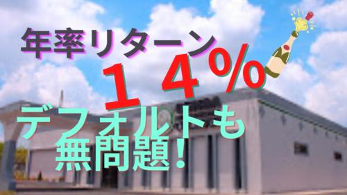 デフォルトに COVID!短期融資投資物件が年率14%を記録したその訳は