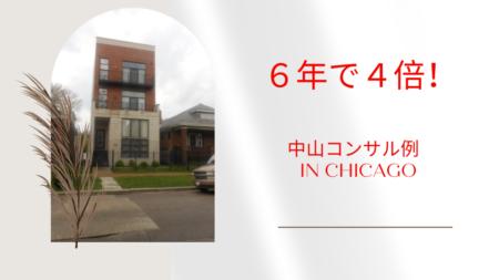 ビギナー投資成功例! 中山コンサル実績例 シカゴ物件が6年で4倍!