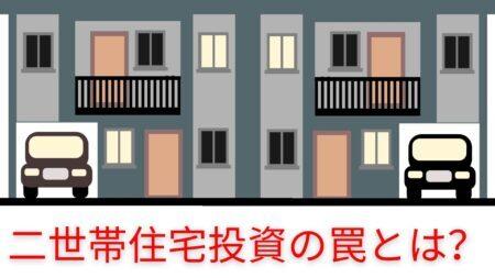 アメリカ不動産投資、複数世帯住宅賃貸時の注意点 Duplex, Fourplex